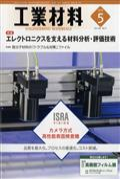 工業材料 2018年 05月号の本