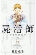 屍活師女王の法医学 17の本