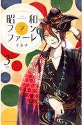 昭和ファンファーレ 3の本