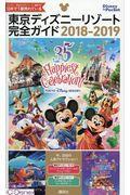 東京ディズニーリゾート完全ガイド 2018−2019の本