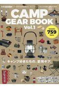 GO OUT CAMP GEAR BOOK vol.1の本