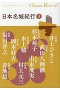 日本名城紀行 3の本