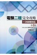 改訂2版 電験二種完全攻略 一次試験対応の本