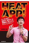 HEATAPP!の本