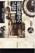 澁澤龍彦の記憶の本