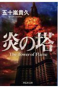 炎の塔の本