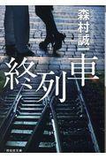 終列車の本