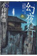 幻夜行の本