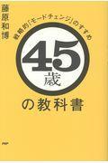 45歳の教科書の本