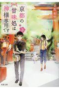 京都の甘味処は神様専用です 3の本