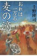 麦の滴の本