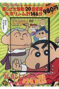 DVD>TVシリーズクレヨンしんちゃん嵐を呼ぶイッキ見20!!!の本