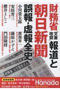 財務省「文書改竄」報道と朝日新聞誤報・虚報全史の本