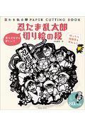 忍たま乱太郎切り絵の段の本