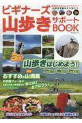 ビギナーズ山歩きサポートBOOK 2018の本