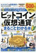 ビットコイン&仮想通貨がまるごとわかる本の本