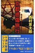 京都感傷旅行の本