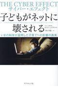 サイバー・エフェクト子どもがネットに壊されるの本