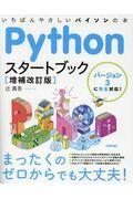 増補改訂版 Pythonスタートブックの本