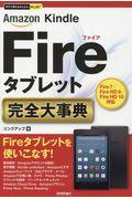 Amazon Kindle Fireタブレット完全大事典の本