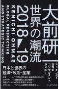 大前研一世界の潮流2018~19の本