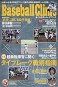 Baseball Clinic (ベースボール・クリニック) 2018年 05月号の本