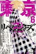 東京卍リベンジャーズ 6の本
