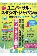 ユニバーサル・スタジオ・ジャパンの便利ワザ 2018の本