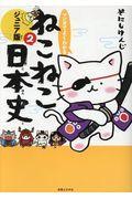 マンガでよくわかるねこねこ日本史 2の本