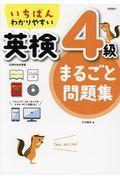 いちばんわかりやすい英検4級まるごと問題集の本