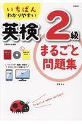 いちばんわかりやすい英検2級まるごと問題集の本
