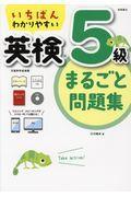 いちばんわかりやすい英検5級まるごと問題集の本
