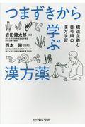 つまずきから学ぶ漢方薬の本