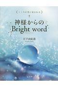 神様からのBright wordの本