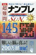 逸品超難問ナンプレプレミアム145選Sunの本