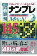 秀作超難問ナンプレプレミアム145選Moonの本