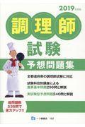 調理師試験予想問題集 2019年度版の本