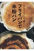 フライパンで米粉パンの本