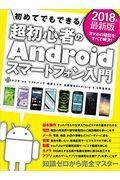 最新版初めてでもできる超初心者のAndroidスマートフォン入門 2018年の本