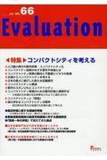 Evaluation No.66の本