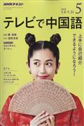 NHK テレビ テレビで中国語 2018年 05月号の本