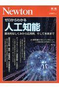 ゼロからわかる人工知能の本