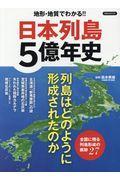 地形・地質でわかる!!日本列島5億年史の本