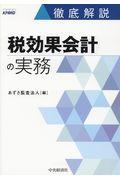 徹底解説税効果会計の実務の本