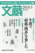 文蔵 2018.5の本