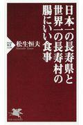 日本一の長寿県と世界一の長寿村の腸にいい食事の本