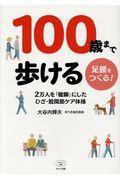 100歳まで歩ける足腰をつくる!の本