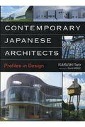 CONTEMPORARY JAPANESE ARCHITECTS:Profiles in Desigの本