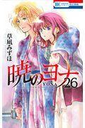 暁のヨナ 26の本