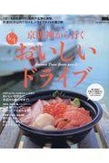 京阪神から行くもっとおいしいドライブの本
